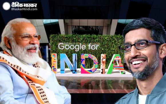 Google for India 2020: गूगल भारत में निवेश करेगा 75,200 करोड़ रुपए, सुंदर पिचाई और पीएम मोदी इन विषयों पर की चर्चा