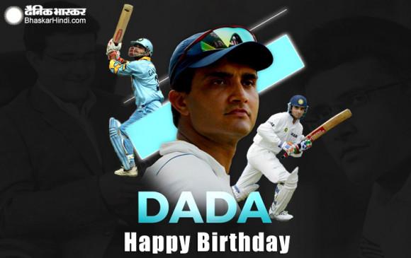 Happy birthday: भारतीय क्रिकेट के 'दादा' 48 साल के हुए, जानिए उनके करियर से जुड़े कुछ यादगार पल