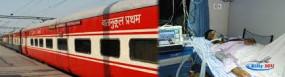 ट्रेन के कोच में नहीं बना सकते आईसीयू, हाईकोर्ट को केंद्र सरकार ने दी जानकारी