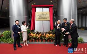 हांगकांग में राष्ट्रीय सुरक्षा की रक्षा के लिए केंद्र सरकार के कार्यालय का उद्घाटन