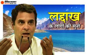 India-China: राहुल बोले- चीनी घुसपैठ के खिलाफ आवाज उठा रहे लद्दाखी, उन्हें न सुनना पड़ेगा महंगा