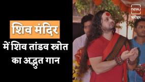 Kaliputra Kalicharan Maharaj जी ने गाया अद्भुत शिव तांडव स्त्रोत, Video हुआ Viral