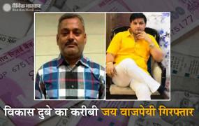 कानपुर एनकाउंटर: विकास दुबे का करीबी जय वाजपेयी गिरफ्तार, गैंगस्टर की काली कमाई के खुलेंगे राज!