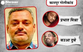 Kanpur Shootout: विकास दुबे के दो और साथी मारे गए, प्रभात मिश्रा और बउआ दुबे का एनकाउंटर