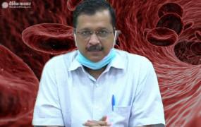 कोरोना: दिल्ली में शुरू हुआ देश का पहला प्लाज्मा बैंक, केजरीवाल ने बताया कौन कर सकता है डोनेट?