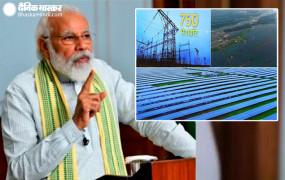 रीवा: पीएम ने राष्ट्र को समर्पित किया एशिया का सबसे बड़ा सोलर प्लांट, इससे दिल्ली मेट्रो को भी मिलेगी बिजली