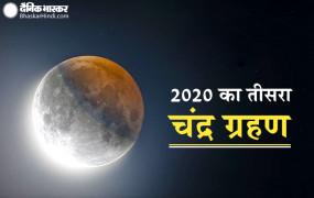 Lunar Eclipse: समाप्त हुआ साल का तीसरा चंद्र ग्रहण, जानें कहां-कहां दिखाई दिया