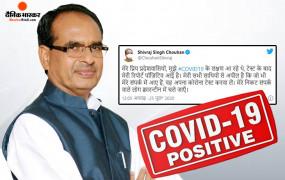 मध्य प्रदेश: मुख्यमंत्री शिवराज सिंह चौहान कोरोना पॉजिटिव, ट्वीट कर दी जानकारी