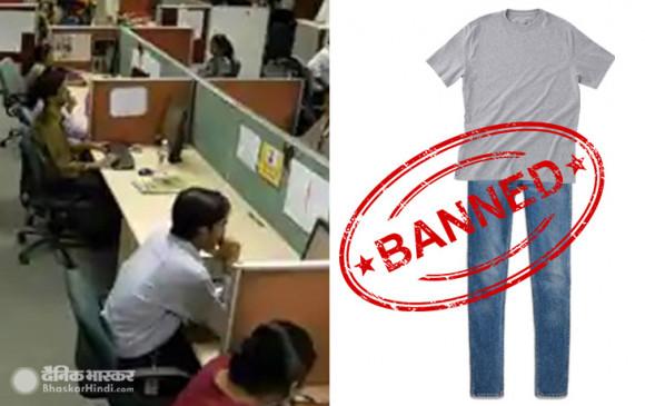 मध्य प्रदेश: ग्वालियर में अब जींस-टीशर्ट पहनकर दफ्तर नहीं जा सकेंगे सरकारी कर्मचारी