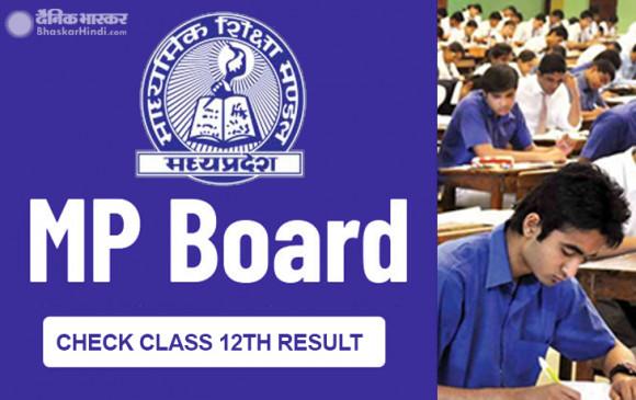 MP Board Class 12th Result 2020: MP बोर्ड कक्षा 12वीं का रिजल्ट घोषित, 68.81% स्टूडेंट्स हुए पास