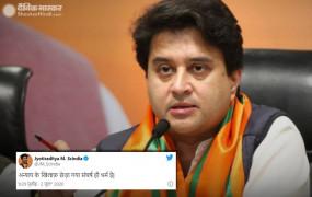 MP: कैबिनेट विस्तार से पहले सिंधिया का ट्वीट- अन्याय के खिलाफ छेड़ा गया संघर्ष ही धर्म