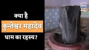 क्यों रहस्यमय है कुन्तेश्वर महादेव मंदिर