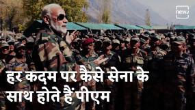 सेना और पीएम मोदी के बीच का लगाव