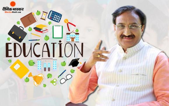 NEP: देश में 34 साल बाद आई शिक्षा नीति में बदलाव, 10 बिंदुओं में जानें क्या है खासियत