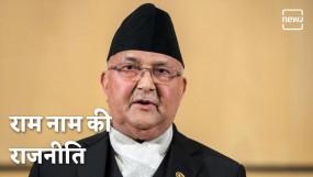 नेपाली पीएम ने भगवान राम को बताया नेपाली