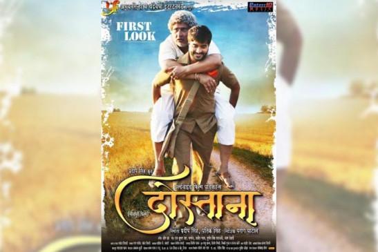 अब भोजपुरी में बनेगी फिल्म दोस्ताना, फर्स्ट लुक आउट
