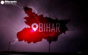 कुदरत का कहर: बिहार में बिजली गिरने से 22 लोगों की मौत, सात दिन में 129 लोगों ने जान गंवाई