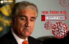 पाकिस्तान: कोरोना पॉजिटिव पाए गए विदेश मंत्री शाह महमूद कुरैशी, बोले- मेरे लिए प्रार्थना करें