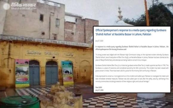 पाकिस्तान: लाहौर में गुरुद्वारा को मस्जिद में बदलने की कोशिश पर भारत ने जताया कड़ा विरोध