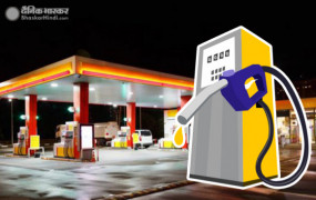 Fuel Price: पेट्रोल-डीजल की बढ़ती कीमत से आमजन को मिली राहत, जानें आज के दाम