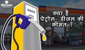 Fuel Price: पेट्रोल- डीजल की कीमत में तेल विपणन कंपनियों ने दी राहत, जानें आज के दाम