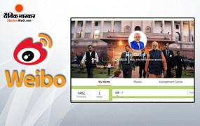India-China Tension: पीएम मोदी चाइनीज प्लेटफॉर्म वीबो से अपना अकाउंट डिलीट करेंगे, 59 ऐप बैन करने के बाद लिया फैसला