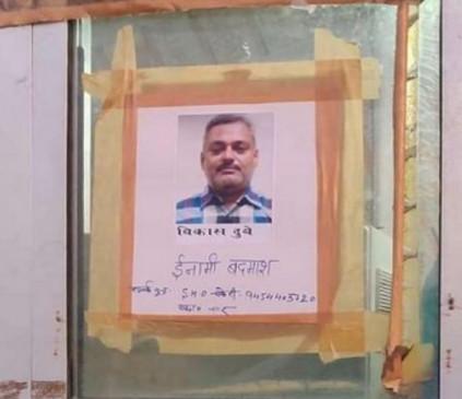 कानपुर एनकाउंटर: विकास दुबे पर ढाई लाख रुपये का इनाम, चस्पा किये गए पोस्टर