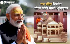 राम मंदिर निर्माण: अयोध्या में 5 अगस्त को भूमि पूजन करेंगे PM मोदी, स्वीकारा जन्मभूमि ट्रस्ट का न्यौता