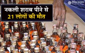पंजाब: नकली शराब पीने से 21 लोगों की मौत, बनाई गई SIT, सीएम ने दिए मजिस्ट्रियल जांच के आदेश