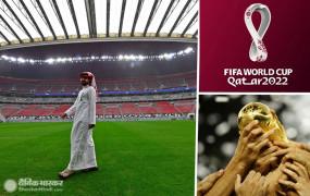 फुटबॉल: कतर फीफा वर्ल्ड कप 2022 का शेड्यूल जारी, 21 नवंबर से 18 दिसंबर तक खेला जाएगा टूर्नामेंट