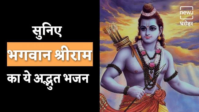 रघुपति राघव राजा राम | NEWJ