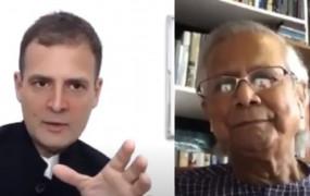 संवाद: राहुल से बोले नोबेल विजेता मुहम्मद यूनुस- कोरोना संकट ने समाज की कुरीतियों को उजागर किया