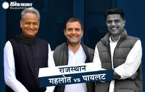 राजनीति: सचिन पायलट के खिलाफ कांग्रेस का बड़ा एक्शन, डिप्टी सीएम और प्रदेश अध्यक्ष समेत सभी पदों से हटाए गए