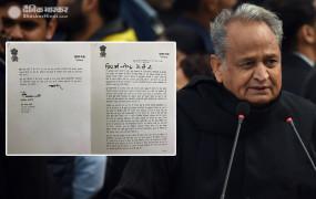 Rajasthan Political Crisis: सीएम गहलोत ने प्रधानमंत्री मोदी को लिखा पत्र, कहा- राजस्थान सरकार गिराने की कोशिश में भाजपा