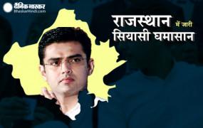 Rajasthan Politics: हरीश साल्वे ने स्पीकर के आदेश पर उठाए सवाल, पायलट गुट की याचिका पर अब सोमवार को होगी सुनवाई