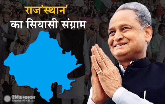 Rajasthan Crisis: 14 अगस्त से शुरू होगा विधानसभा सत्र, स्पीकर ने जारी की अधिसूचना