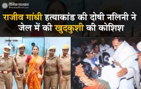 चेन्नई: राजीव गांधी हत्याकांड की दोषी नलिनी ने जेल में की खुदकुशी की कोशिश