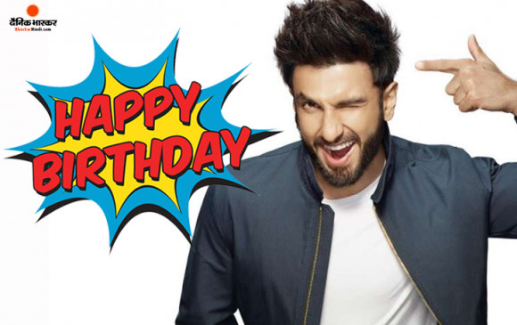 Ranveer Singh B'Day: सुपरहिट फिल्मों से किया दर्शकों के दिलों पर राज, ऐसे किया एक्टिंग का सपना पूरा