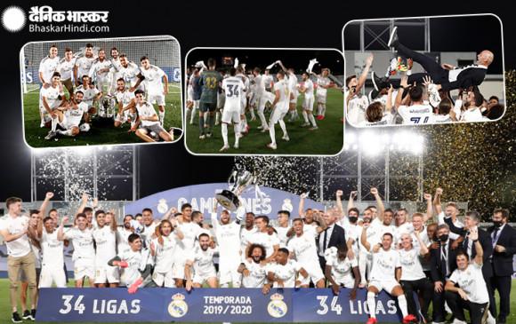 La Liga: रियाल मेड्रिड ने 34वीं बार ला लीगा का खिताब जीता, तीन साल बाद लीग की चैंपियन बनीं