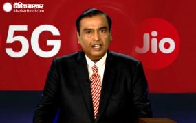 RIL AGM: मुकेश अंबानी बोले- भारत में वर्ल्ड क्लास 5G सर्विस प्रदान करेगा Jio, Google के साथ मिलाया हाथ
