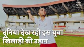 भारत के सबसे कम उम्र के पैरालंपियन | NEWJ