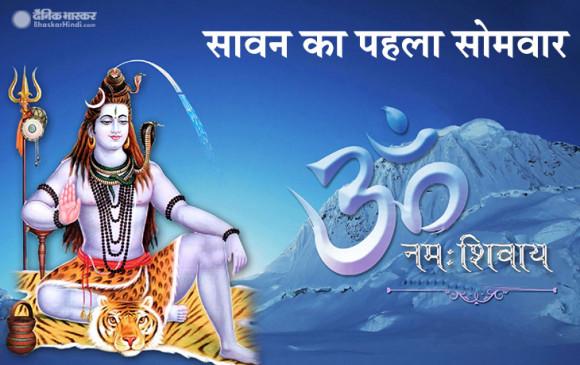 Sawan 2020: सावन का पहला सोमवार आज, हर-हर महादेव के जयकारों से गूंजे शिवालय, उमड़ी श्रद्धालुओं की भीड़