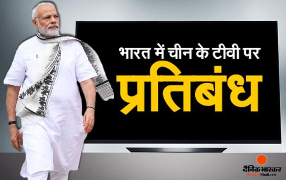 आत्मनिर्भर भारत: मोदी सरकार का चीन को एक ओर झटका, रंगीन टीवी के आयात पर लगाया प्रतिबंध