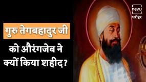 गुरु तेग बहादुर साहिब - जो धर्म की रक्षा के लिए हुए शहीद