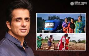Bollywood: बेटियों से जुताई करवाने पर मजबूर किसान की दुर्दशा देख सोनू सूद ने भेजा ट्रैक्टर