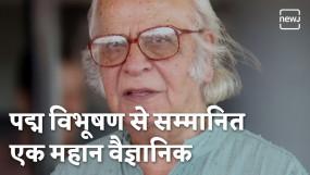 मशहूर भारतीय वैज्ञानिक यशपाल