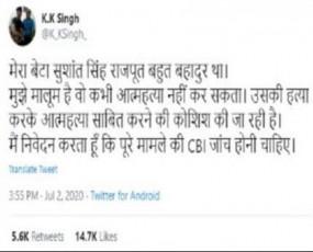 Fake News: सुशांत सिंह राजपूत के पिता ने CBI जांच की मांग की, जानें क्या है वायरल ट्वीट का सच
