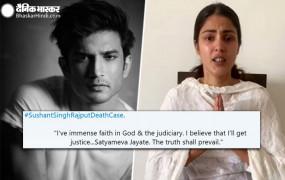 सुशांत आत्महत्या केस: FIR के बाद पहली बार सामने आईं रिया, कहा- मुझे न्याय व्यवस्था पर भरोसा, सत्यमेव जयते