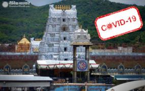 कोरोना: तिरुपति बालाजी में पुजारी सहित स्टाफ के 140 लोग संक्रमित, फिर से मंदिर बंद करने की मांग
