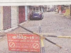 छतरपुर में कोरोना संक्रमण रोकने के लिए अब एक दिन छोड़कर खुलेगा बाजार